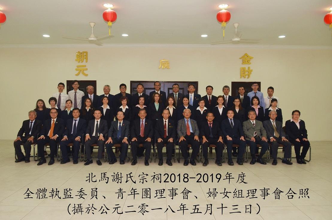 2018-2019 Group Photo