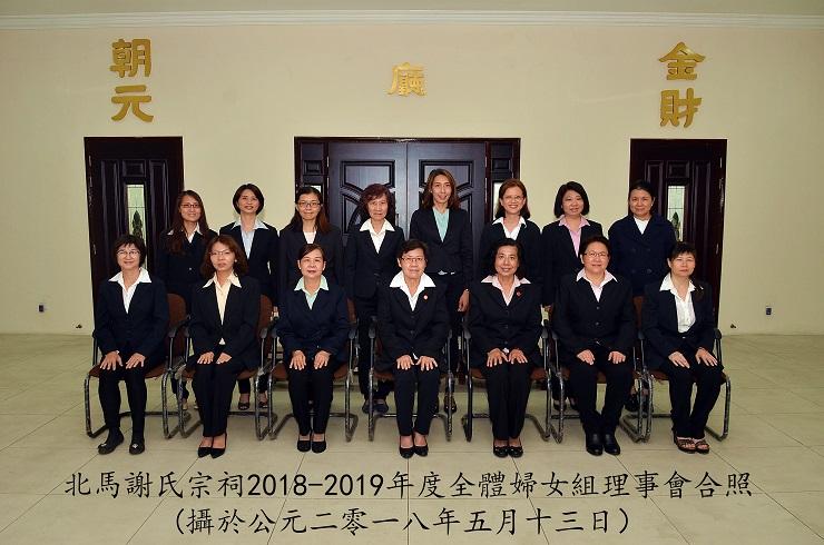 2018-2019 Women Group Photo
