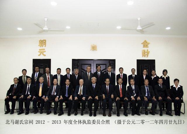 2012 - 2013 年度执监会